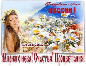 С Днем России, друзья. Музыкальная открытка.