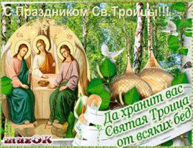 Поздравляю со Святой Троицей.