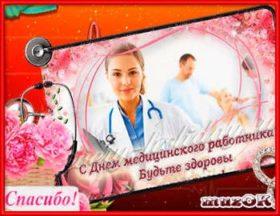 Веселая видео открытка с Днем медика.