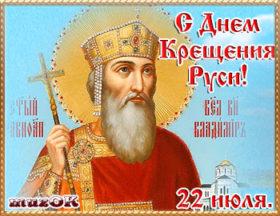 День Крещения Руси. Видео открытка.