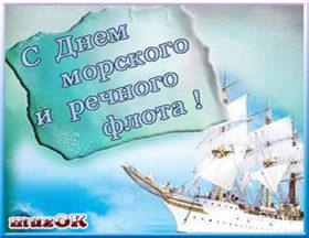 Музыкальные поздравления с Днем работников морского и речного флота.