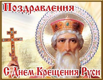Музыкальные поздравления с Днем Крещения Руси. 28 июля.