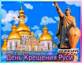 Поздравление с Днем Крещения Руси. 28 июля.