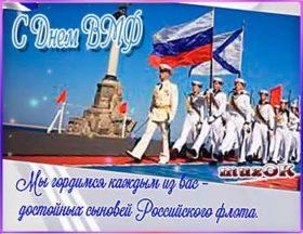 С Днем ВМФ. Военно-Морского флота. Видео.