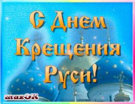 С Днем крещения Руси. Красивое видео.