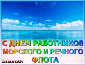 С Днем морского и речного флота. Видео.