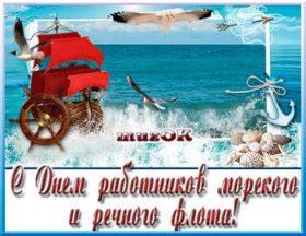 С Днем работников морского и речного флота.