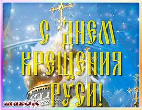 С праздником Крещения Руси. Видео.