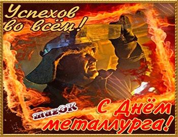 Музыкальные поздравления с Днем металлурга. Каталог музыкальных открыток и видео поздравлений