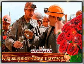 Красивое поздравление с Днем шахтера. Видео.