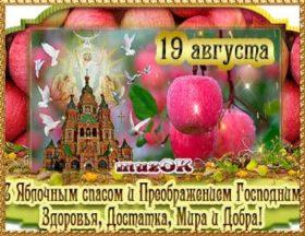 Музыкальная открытка с Яблочным спасом.