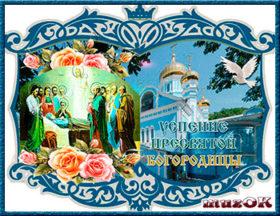 Поздравление с Успением Пресвятой Богородицы.