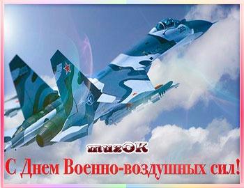Поздравление с днем военно воздушных сил россии фото 728