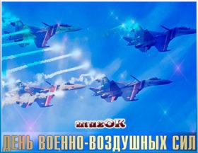 Поздравление с Днем ВВС. Видео открытка.