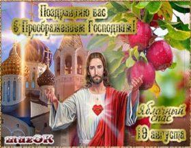 Поздравление с Преображением и Яблочным спасом.