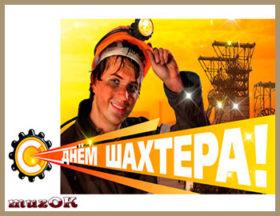 Поздравляем с Днем шахтера. Видео открытка.