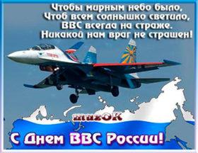 С Днем ВВС России. Видео поздравление.