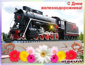 С Днем железнодорожника. Видео открытка.
