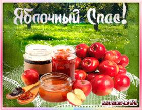Видео открытка с Яблочным спасом. 19 августа.
