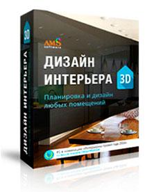 Программа Дизайн интерьера 3D. Скачать
