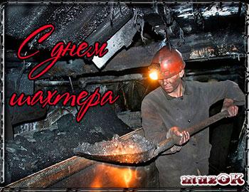 Музыкальные поздравления с Днем шахтера. Музыкальные открытки и видео поздравления с Днем шахтера.