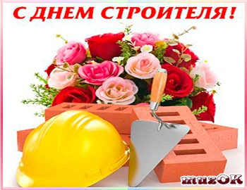 Музыкальные поздравления с Днем строителя.