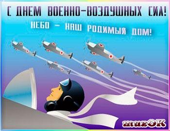 Каталог музыкальных, анимационных открыток и видео поздравлений с Днем ВВС (Военно-воздушных войск).