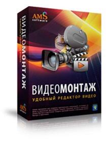 Видео МОНТАЖ. Программа для видео монтажа
