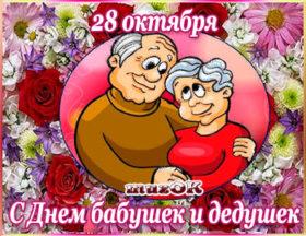 День бабушек и дедушек. Видео открытка.