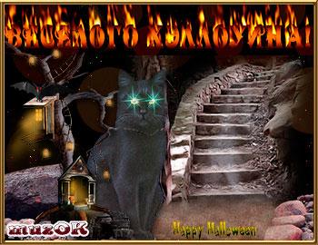 Музыкальная открытка Веселого Хэллоуина.