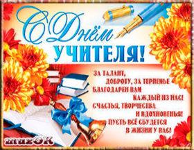 Поздравление с Днем учителя. Видео открытка.
