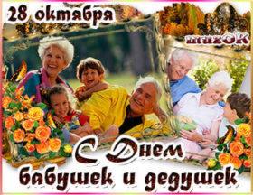 С Днем бабушек и дедушек. Музыкальная открытка.