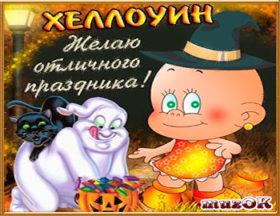 Веселого Хэллоуина. Прикольное видео.