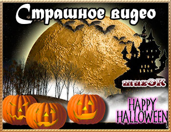 Видео открытка Happy Halloween. Страшное видео