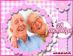 Видео поздравление с Днем бабушек и дедушек.