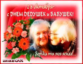Музыкальные поздравления с Днем бабушек и дедушек.