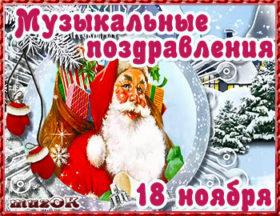 Музыкальные поздравления с Днем рождения Деда Мороза.