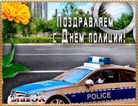 Видео открытка — поздравление с Днем полиции.