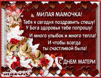 Поздравления с днем матери открытки музыкальные, день
