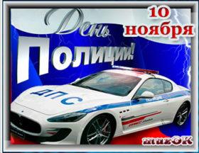 Поздравление с Днем полиции. 10 ноября.