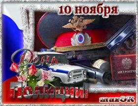 С Днем полиции (милиции). Музыкальная открытка.
