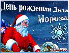 С Днем рождения Деда Мороза. Красивое видео.