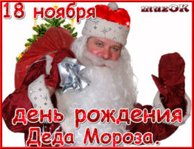 С Днем рождения, Дедушка мороз. Видео.