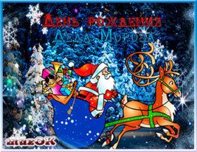 Видео поздравление с Днем рождения Деда Мороза.