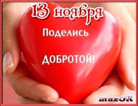 Музыкальные поздравления с Всемирным Днем доброты.