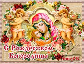 На Рождество Святой Богородицы