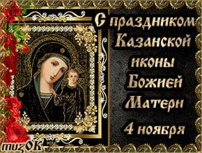 День Казанской иконы Божией Матери. Видео открытка