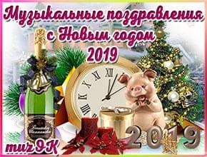 Музыкальные поздравления с Новым годом 2019. Каталог музыкальных открыток и видео поздравлений на Новый год 2019