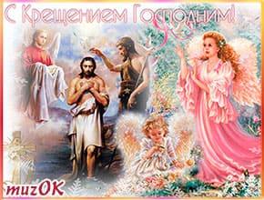Поздравляю с праздником Крещения. Видео