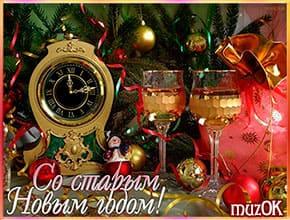Видео открытка со старым Новым годом